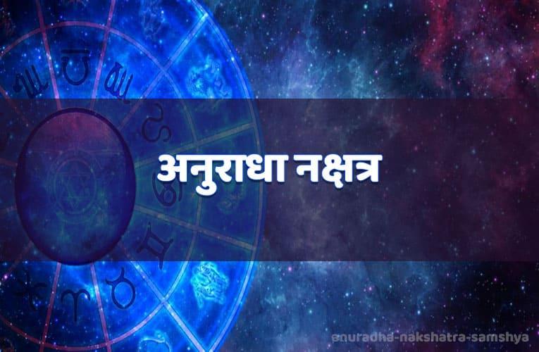 anuradha nakshatra samshya