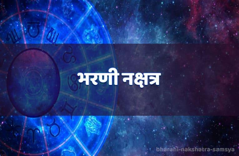 bharani nakshatra samsya