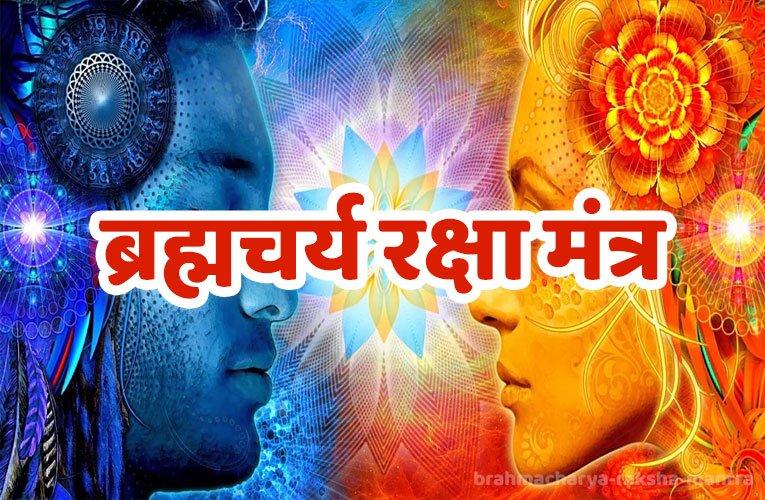 brahmacharya raksha mantra