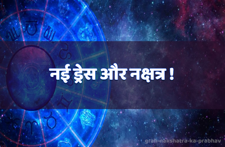 grah nakshatra ka prabhav