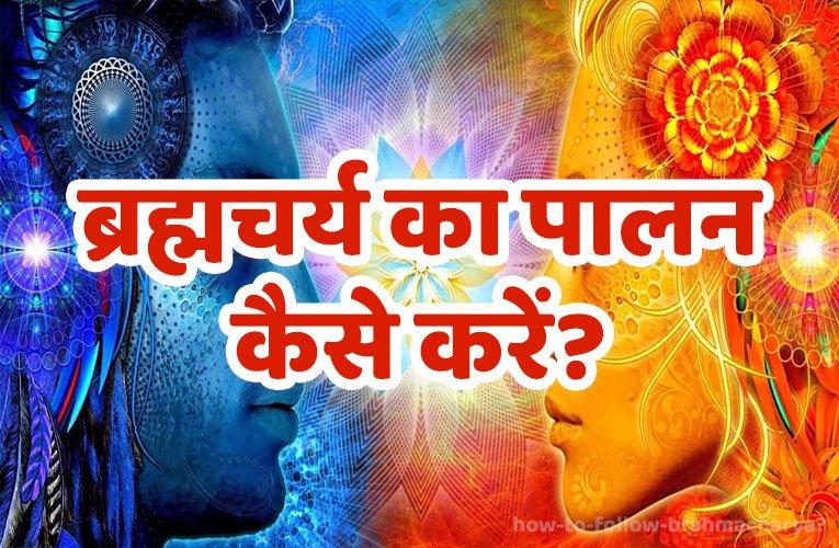 how to follow brahmacharya?