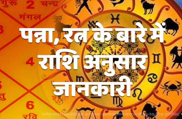 Information about Panna, Gemstone according to the zodiac