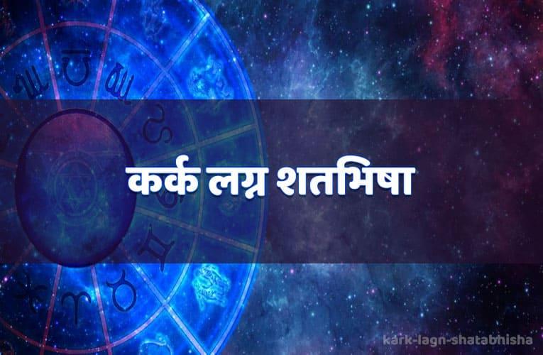kark lagn shatabhisha