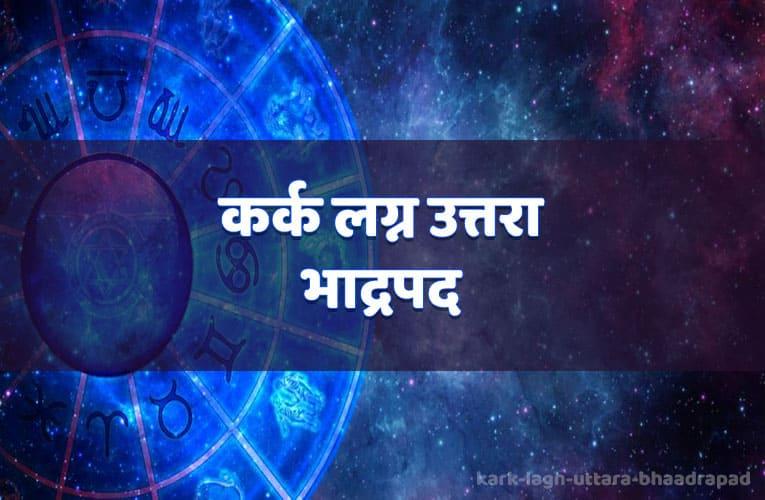 kark lagn uttara bhaadrapad