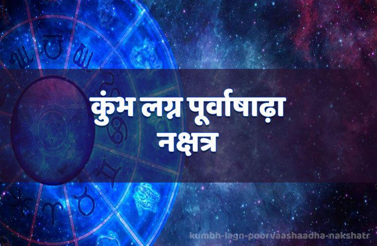 kumbh lagn poorvaashaadha nakshatr