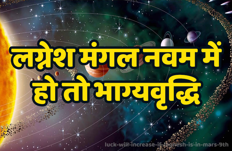 luck will increase if lagnesh is in mars 9th