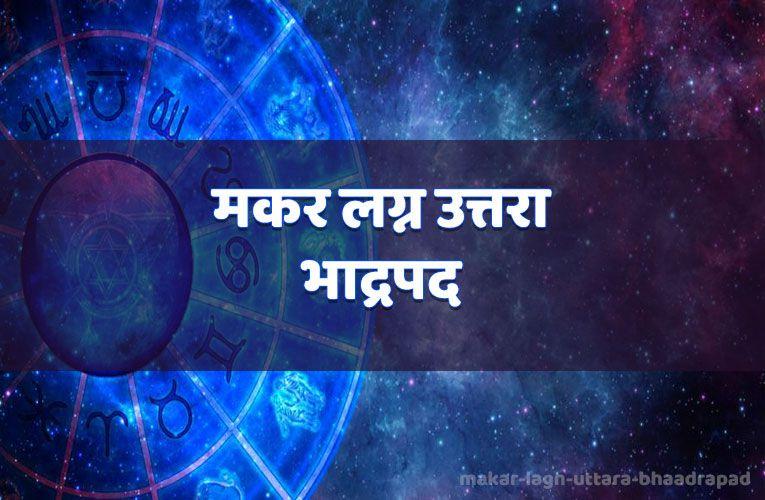 makar lagn uttara bhaadrapad