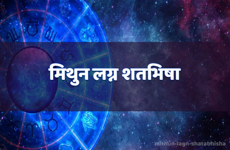 mithun lagn shatabhisha
