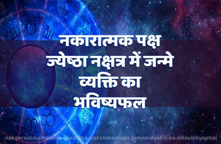 nakaaraatmak paksh jyeshtha nakshatr mein janme vyakti ka bhavishyaphal