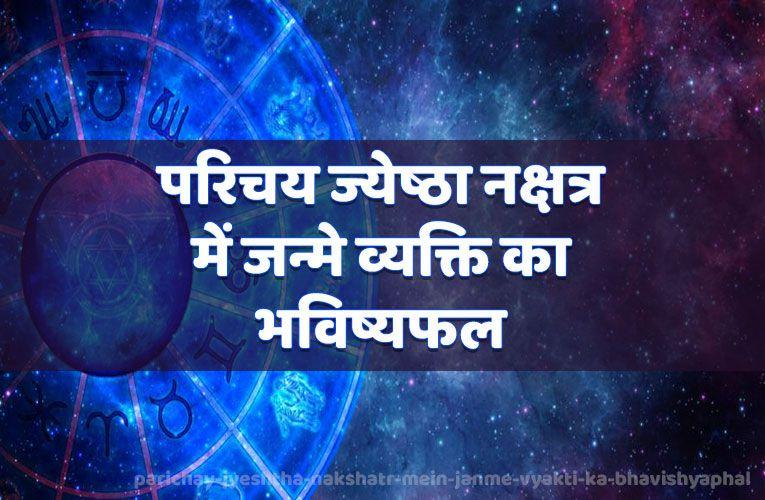 parichay jyeshtha nakshatr mein janme vyakti ka bhavishyaphal