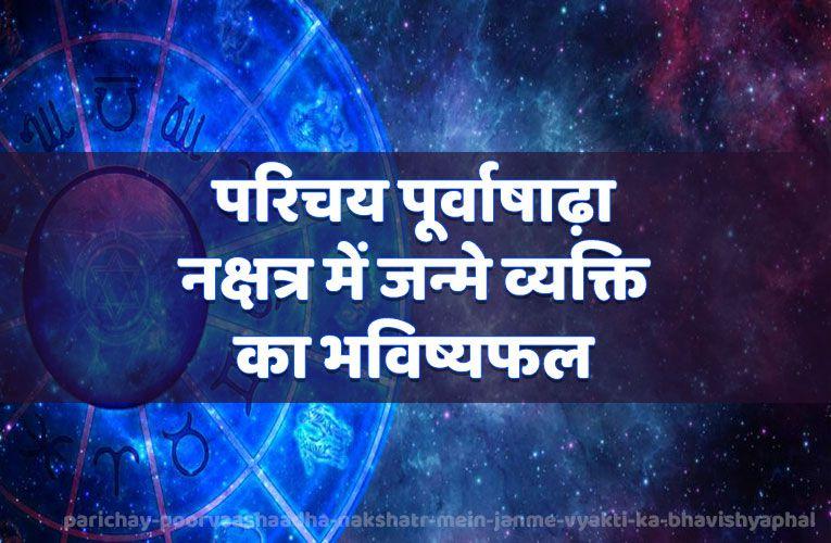 parichay poorvaashaadha nakshatr mein janme vyakti ka bhavishyaphal