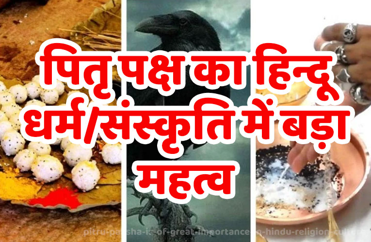 pitru paksha is of great importance in hindu religion culture
