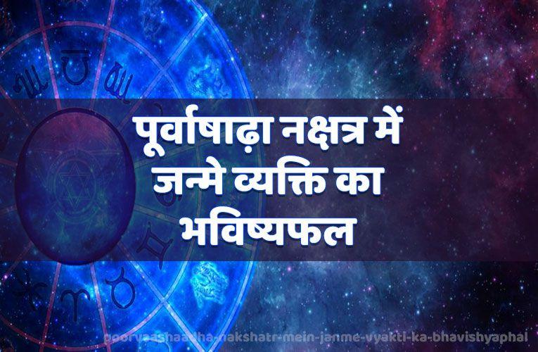 poorvaashaadha nakshatr mein janme vyakti ka bhavishyaphal