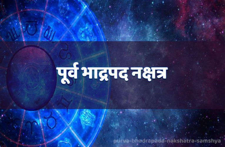 purva bhadrapada nakshatra samshya