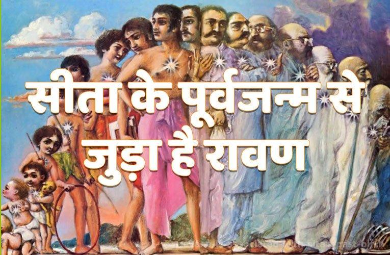 ravana is associated with sita's past birth