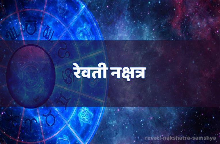 revati nakshatra samshya