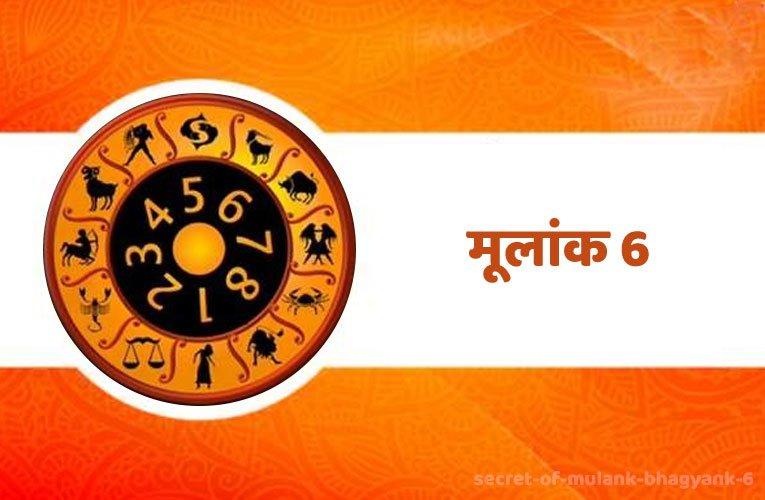 secret of mulank bhagyank 6