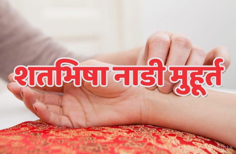 shatabhisha nadi muhurta