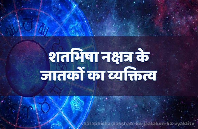 shatabhisha nakshatr ke jaatakon ka vyaktitv