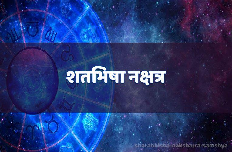 shatabhisha nakshatra samshya