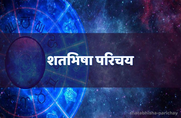 shatabhisha parichay