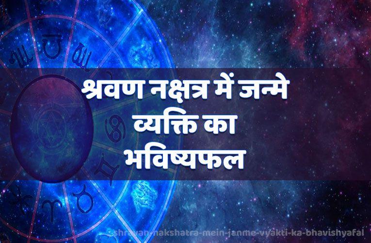 shravan nakshatra mein janme vyakti ka bhavishyafal