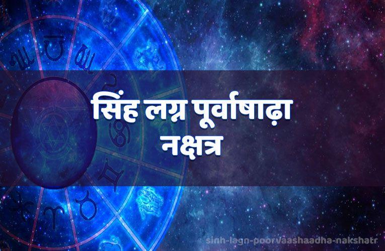 sinh lagn poorvaashaadha nakshatr