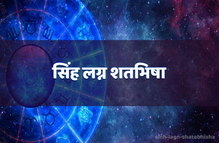 sinh lagn shatabhisha
