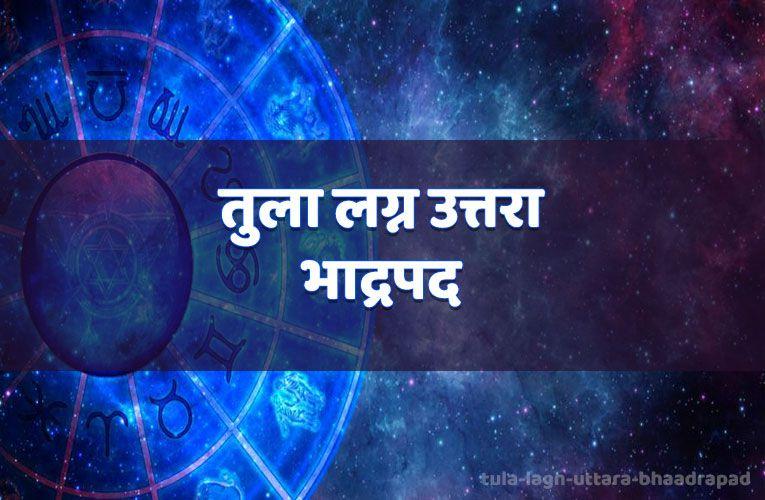 tula lagn uttara bhaadrapad