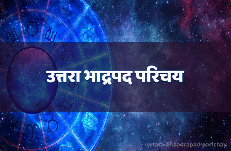 uttara bhaadrapad parichay