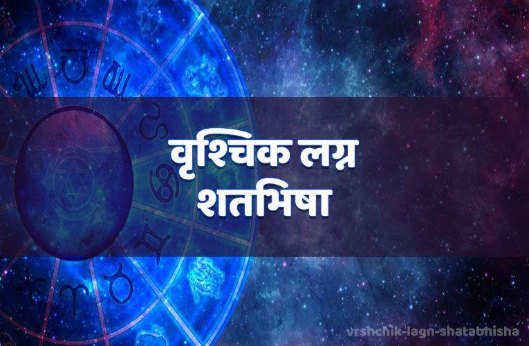 vrshchik lagn shatabhisha
