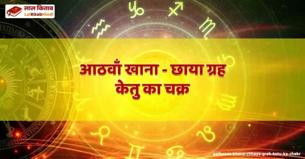 aathvaan khana - chhaya grah ketu ka chakr