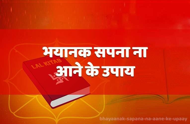 bhayaanak sapana na aane ke upaay
