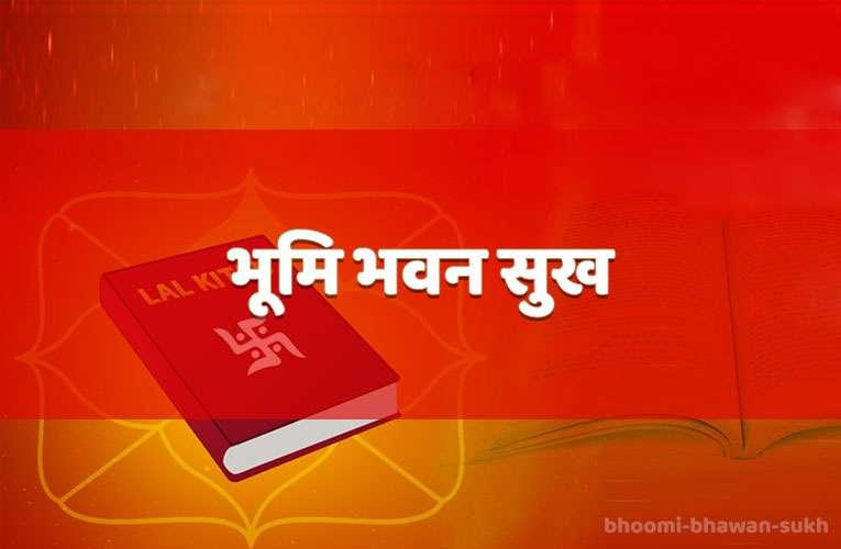 bhoomi bhavan sukh