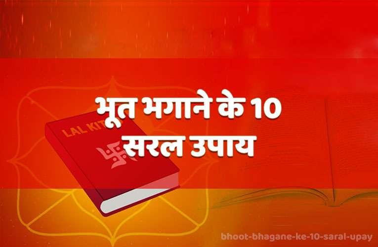 bhoot bhagane ke 10 saral upay