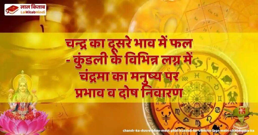 chandr ka dusre bhav mein phal - kundali ke vibhinn lagn mein chandrama ka manushya par prabhaav va dosh nivaaran