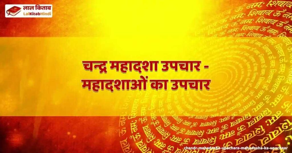 chandr mahadasha upachara - mahadasha ka upachaar