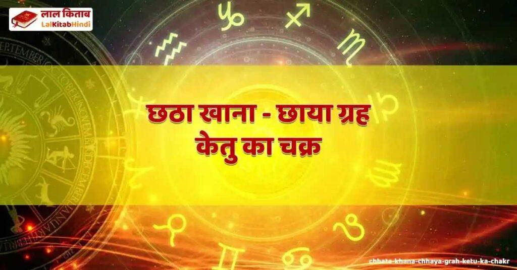 chhata khana - chhaya grah ketu ka chakr