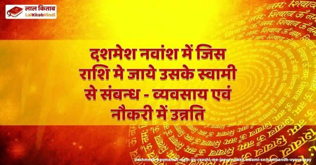dashmesh navmansh mein jis raashi me jaaye usake swami se sambandh - vyavasaay evan naukaree mein unnati