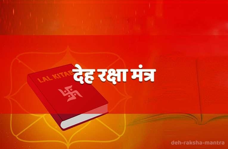deh raksha mantra