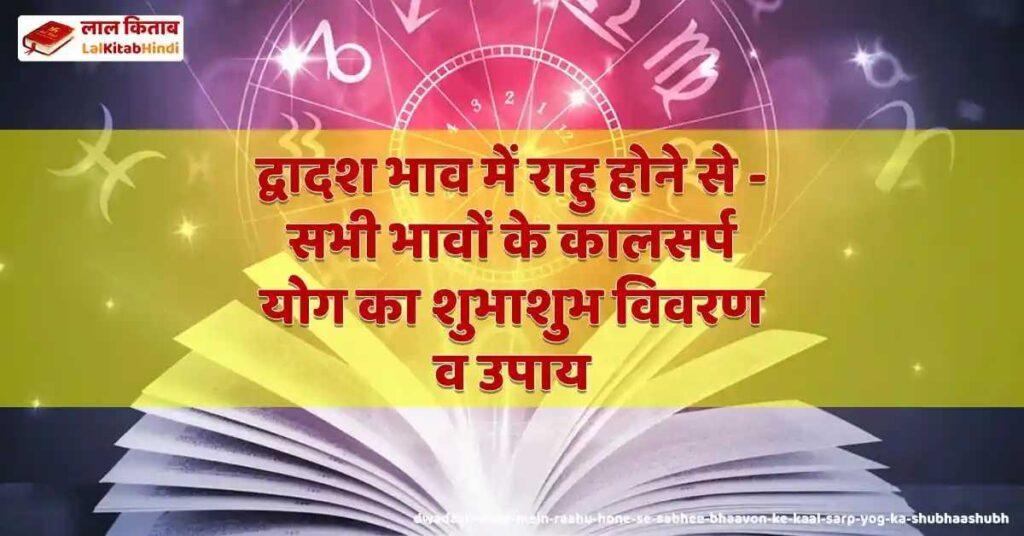 dwadash bhav mein raahu hone se - sabhee bhaavon ke kaal sarp yog ka shubhaashubh vivaran va upaay