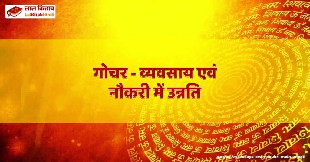 gochar - vyavasaya evan naukri mein unnati