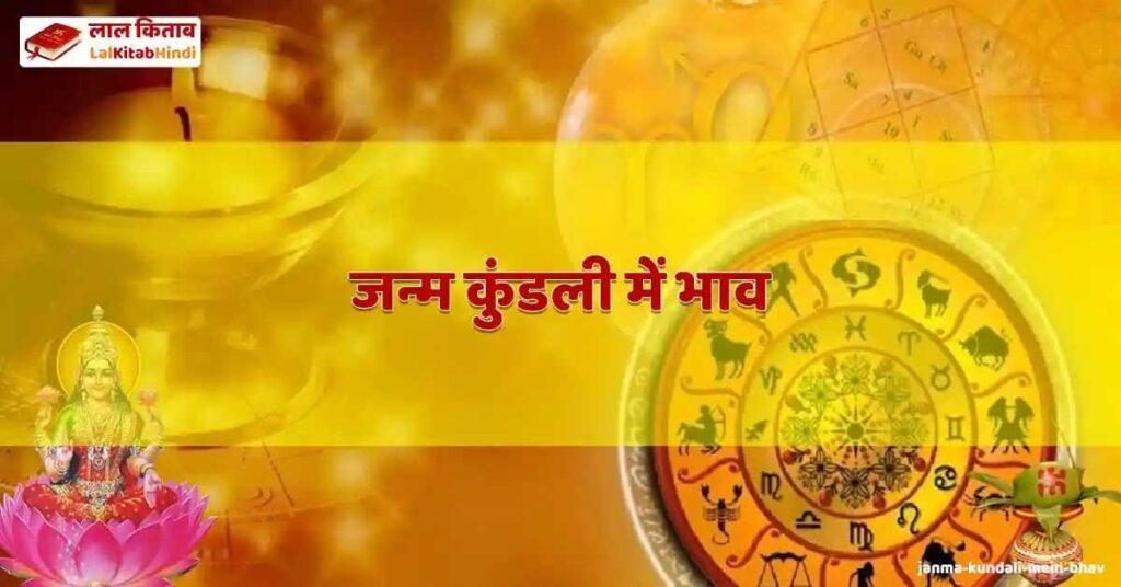 janma kundali mein bhav