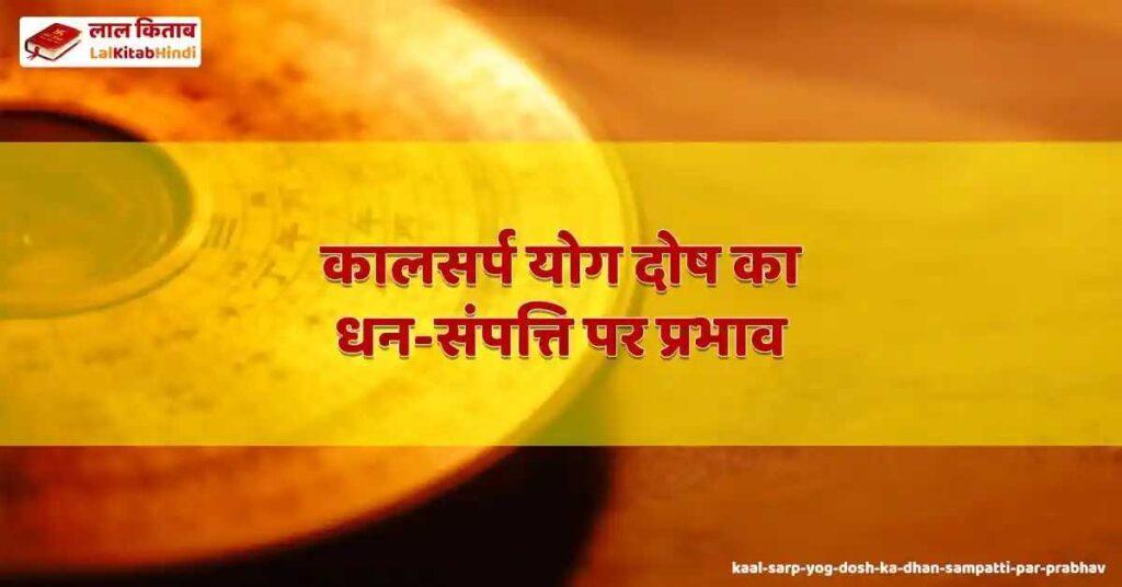 kaal sarp yog dosh ka dhan-sampatti par prabhav