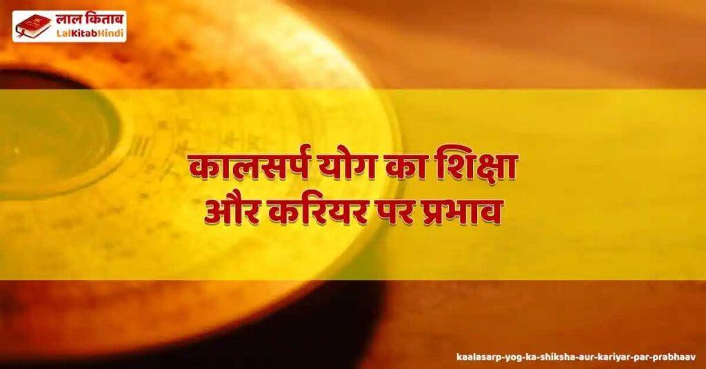 kaalasarp yog ka shiksha aur kariyar par prabhaav