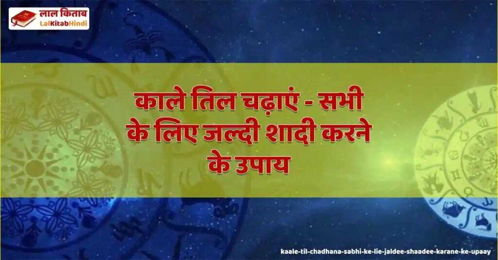 kaale til chadhana - sabhi ke lie jaldee shaadee karane ke upaay