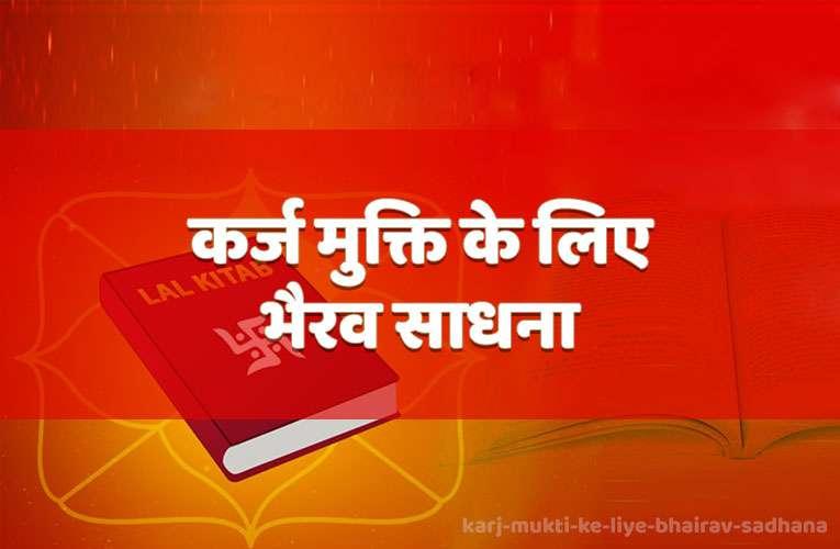 karj mukti ke liye bhairav saadhana
