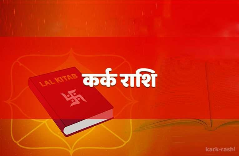 कर्क राशि - kark rashi - लाल किताब राशिफल