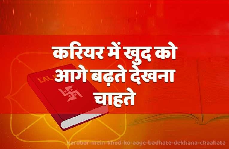 kariyar mein khud ko aage badhate dekhana chaahate