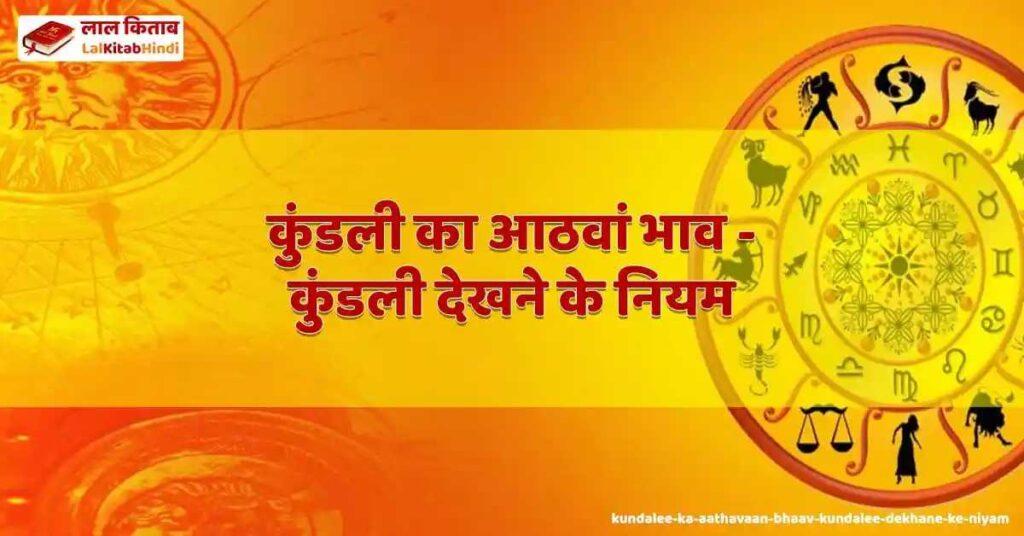 kundalee ka aathavaan bhaav - kundalee dekhane ke niyam